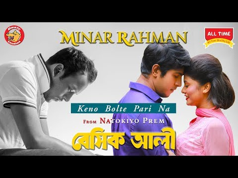 Minar Rahman | Keno Bolte Parina | Bangla New Song 2018 | Basic Ali