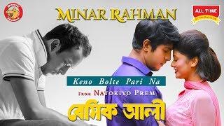 Bangla New Song 2018: Keno Bolte Parina   Minar Rahman Song   Basic Ali Special
