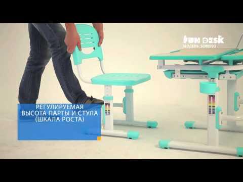 Эргономичная парта-растишка и стульчик Fun Desk Sorisso