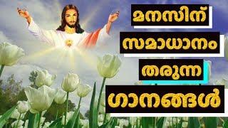മനസിന് സമാധാനം തരുന്ന ഗാനങ്ങൾ # Christian devotional songs malayalam for relaxation