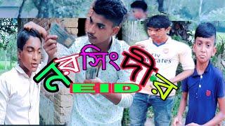 নরসিংদীর ঈদ    narsingdir Eid new funny videos 2020 people doing stupid things episode 57 skhokan tv