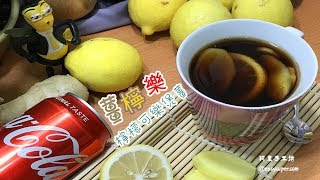 檸檬可樂煲薑(薑檸樂)