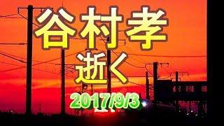 【訃報】谷村孝氏(元バレー日本代表) 2017年9月3日