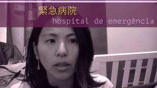 レッスン113:ブラジルの病院(顔面神経麻痺ってのになった、、けどちょっと面倒なブラジルの病院システム) ベル麻痺 検索動画 30