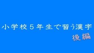 https://goo.gl/V17U9A ↑「漢字練習シート」はアノテーションをクリック...