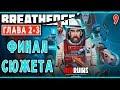 Breathedge (ГЛАВА 2-3) #9 🐔 - Финал Сюжета - ЗАЗ-1 - Космос, Курица, Выживание