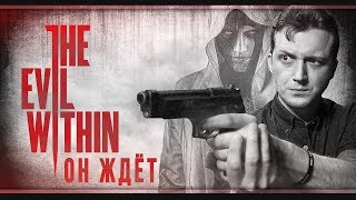 Лабиринт | The Evil Within | # 5 | Русская озвучка 18+