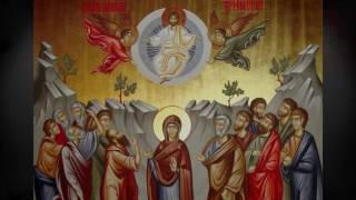 Troparul Înălţării DOMNULUI