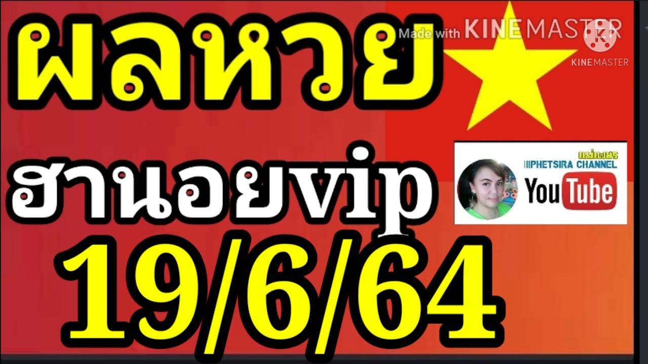 ผลหวยฮานอยวีไอพีวันนี้, ผลหวยฮานอยวีไอพีล่าสุด, ตรวจหวยฮานอยวีไอพี19 มิถุนายน 64