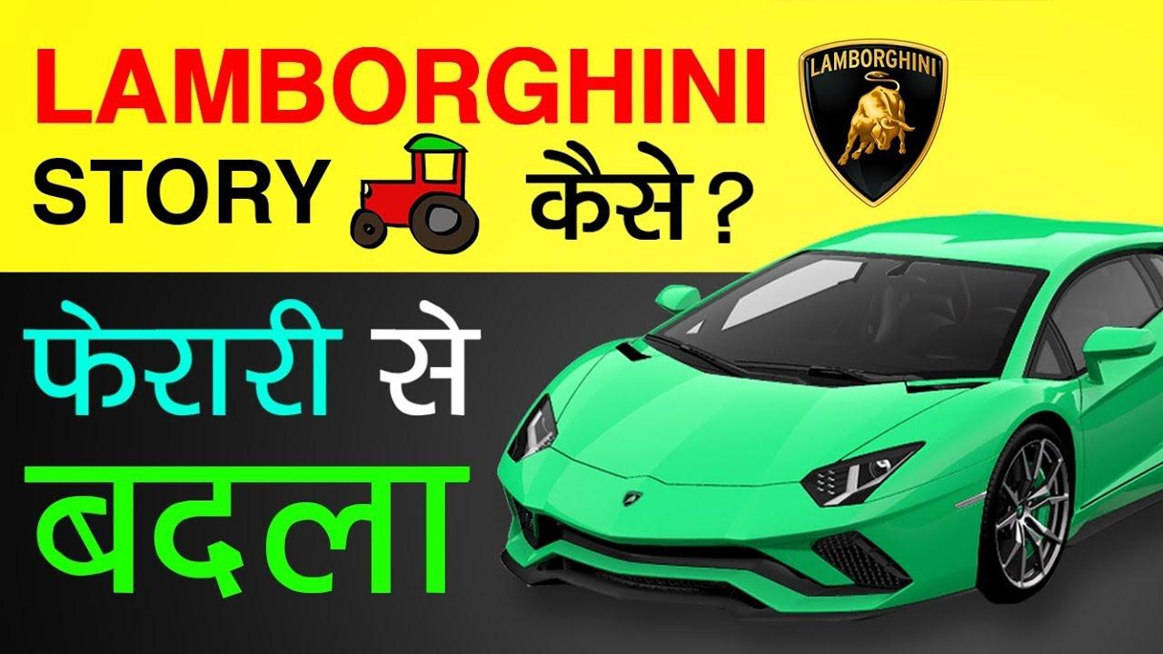 How Lamborghini Took Revenge To Ferrari | Luxury Sports Car Story in Hindi  | Motivational