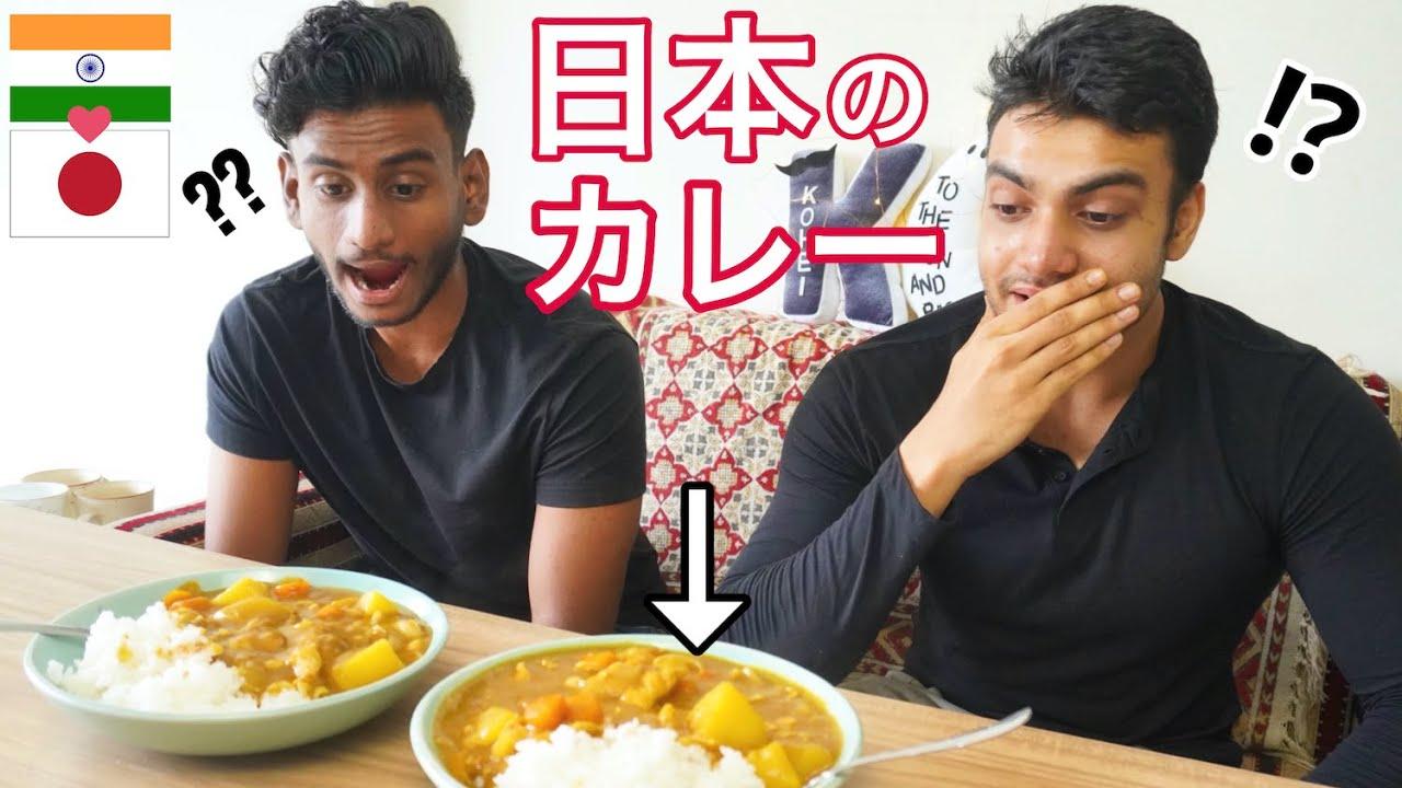 インド人が初めて「日本のカレーライス」を食べてみたら、予想外の反応が...!