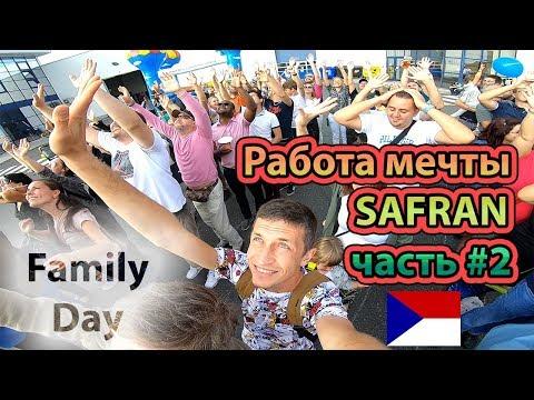 РАБОТА МЕЧТЫ В ЧЕХИИ часть 2. ЗАВОД SAFRAN Family Day.
