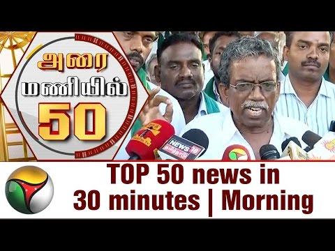 TOP 50 news in 30 minutes   Morning   08/05/2017   Puthiya Thalaimurai TV