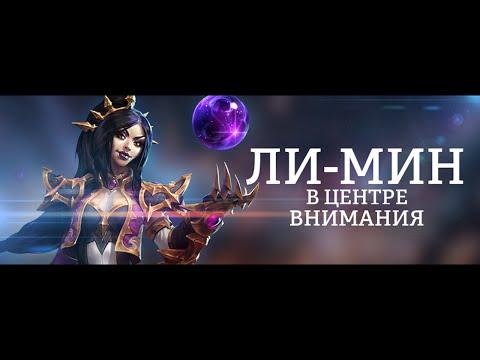 видео: hots  - ЛИ МИН ГАЙД-РАЗБОР ПЕРСОНАЖА И ЕГО РОЛИ