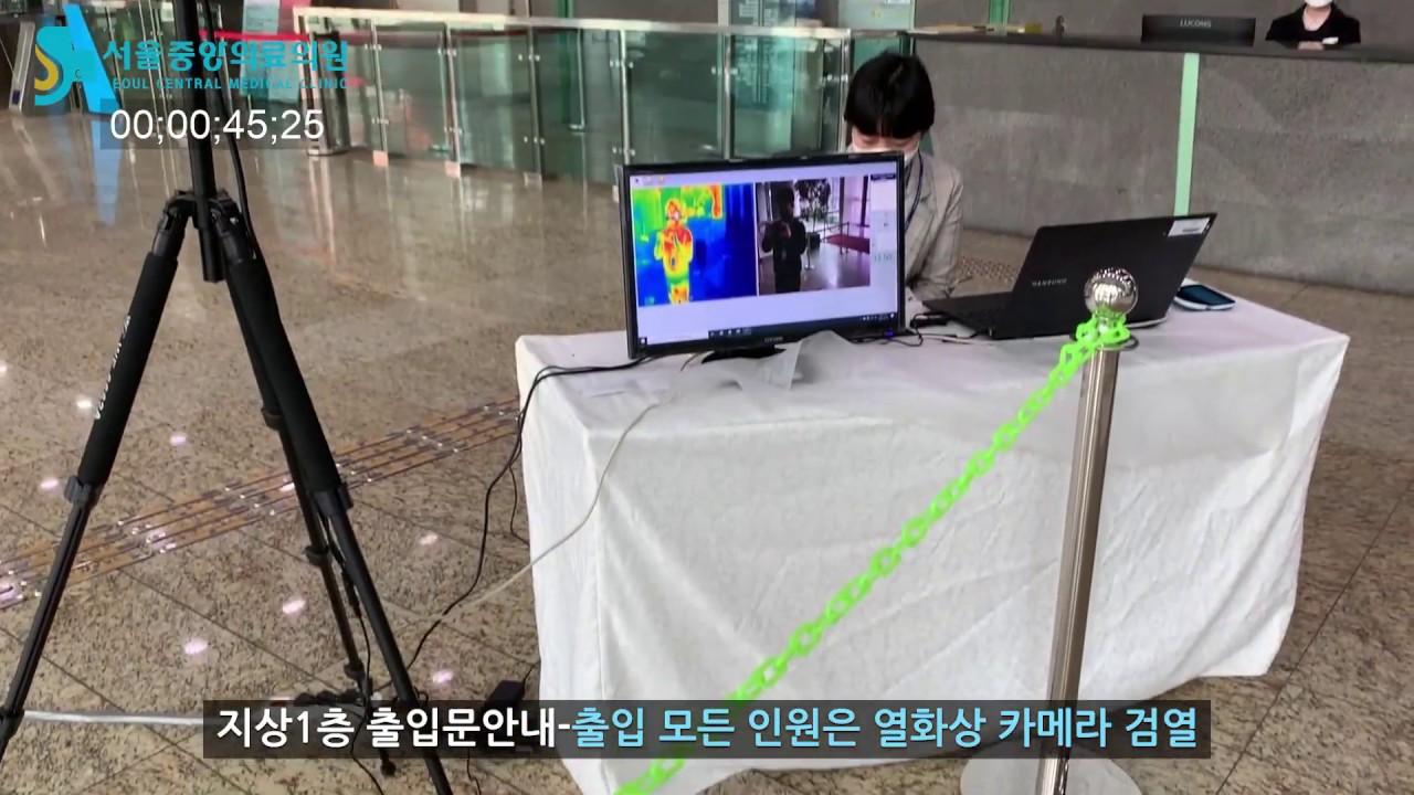 서울중앙의료의원 코로나19 전염예방 원내방침