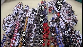 東京都立日野台高等学校校歌