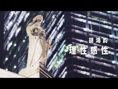 """胡鴻鈞 Hubert - 理性感性 (劇集 """"是咁的,法官閣下"""" 主題曲) Official MV"""