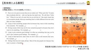 英文読解講座(標準編):具体例による展開【演習】