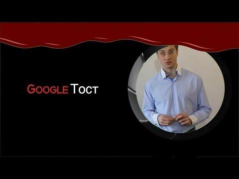 """Тосты на свадьбу. """"Тост. Google-тост""""! Ведущий Роман Акимов."""