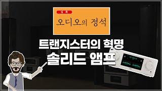 """""""트랜지스터의 혁명, 솔리드 앰프!""""…"""