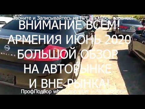 АВТОРЫНОК АРМЕНИИ ИЮНЬ 2020   Авто Армения 2020  КАКИЕ ЦЕНЫ В АРМЕНИИ ИЮНЬ 2020