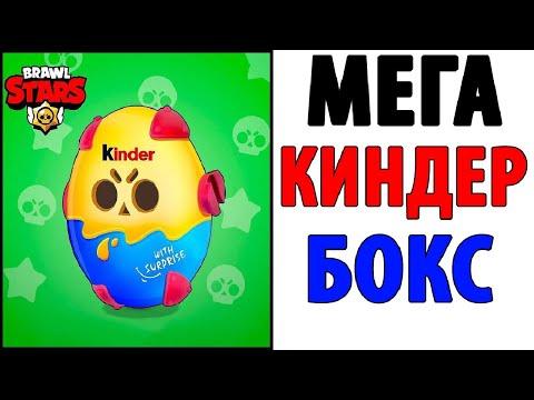 Лютые Приколы. БРАВЛ СТАРС - МЕГА КИНДЕР БОКС (Угарные Мемы)