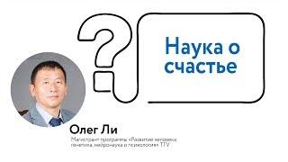 Олег Ли | Наука о счастье