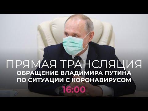 Нерабочие дни продлили до конца апреля. Обсуждаем обращение Путина