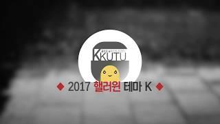 [끄투코리아] 2017 핼러윈 테마 (20171031)