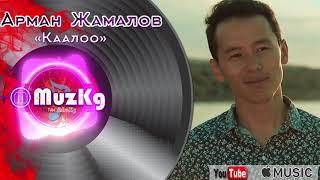 Арман Жамалов  - Каалоо Жаны ыр