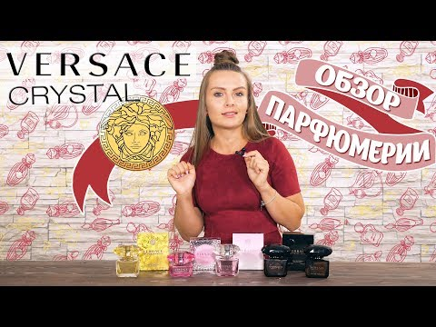 Обзор линейки Versace Crystal. Crystal Noir, Bright Crystal, Bright Crystal Absolu и Yellow Diamond