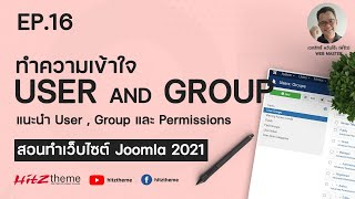 ทำความเข้าใจ User and Group  - สอน Joomla 2021 EP.16