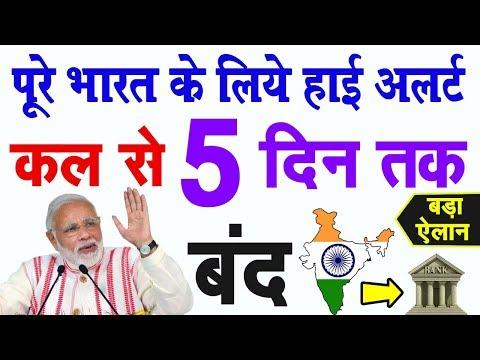 किसी भी बैंक में खाता है तो जल्दी से देखो विडियो |अलर्ट 5 दिन बंद | PM Modi Govt News Bank Holiday