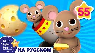 Мышонок и часы | детские песенки для самых маленьких | от Литл Бэйби Бум