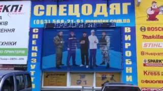 МАГАЗИН ФАБРИКИ СПЕЦОДЕЖДЫ N1(, 2012-08-23T11:00:02.000Z)
