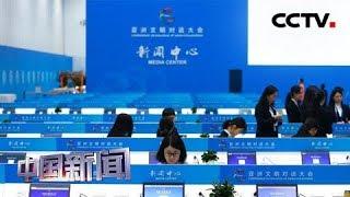 [中国新闻] 亚洲文明对话大会明天在北京开幕 大会新闻中心今天正式运行 | CCTV中文国际