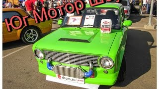 Юг Мотор Шоу 2015 Краснодар
