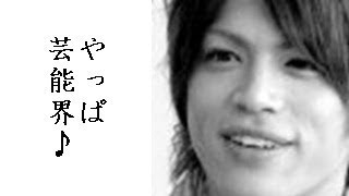 2017年に引退したばかりの山本裕典が2018年に芸能界復帰? 【チャンネル...