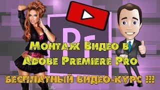 Монтаж Видео в Adobe Premiere Pro - Бесплатный видео-курс!