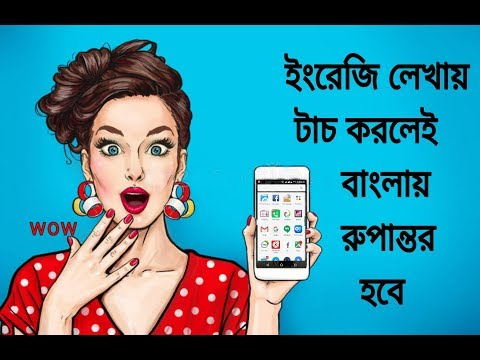Touch any English text translate into bangla or other language.