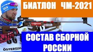 БИАТЛОН Чемпионат мира 2021 Состав сборной России на чемпионат мира в Поклюке