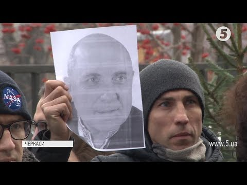 5 канал: Вбивство журналіста Сергієнка: активісти пікетували суд - вимагають змінити рішення