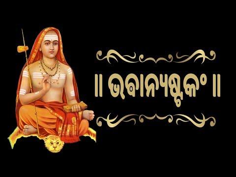 ଭଵାନ୍ୟଷ୍ଟକଂ - Bhavani Ashtakam With Oriya Lyrics | Easy Recitation Series