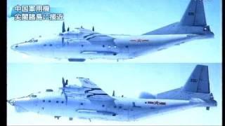 尖閣 中国軍機が接近 11年03月02日