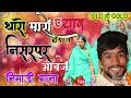 Aadiwasi song noorsingh nirmal...