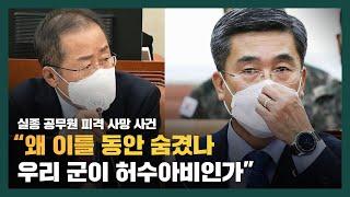 """""""첩보 사실 확인 시간 필요"""" 북한에…"""
