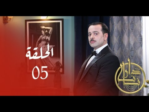 Dar nana(Tunisie) Episode 5