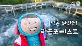 제천 리솜포레스트 28평형 빌라 객실, 야외수영장, 실…
