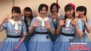 四星中学校文化祭コメント動画【私立恵比寿中学】