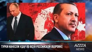 Турки нанесли удар по всей российской оборонке